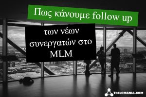 follow up των νέων συνεργατών στο MLM