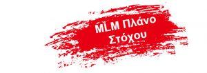 MLM Πλάνο Στόχου