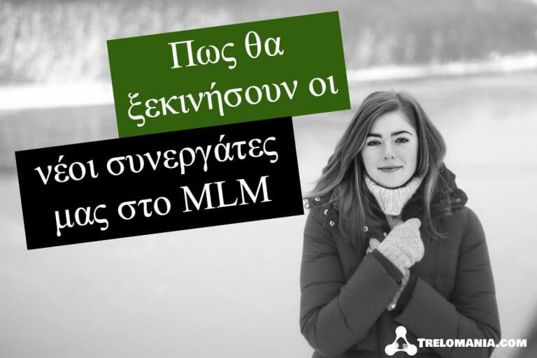 Πως θα ξεκινήσουν οι νέοι συνεργάτες μας στο MLM