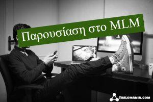 Παρουσίαση στο MLM