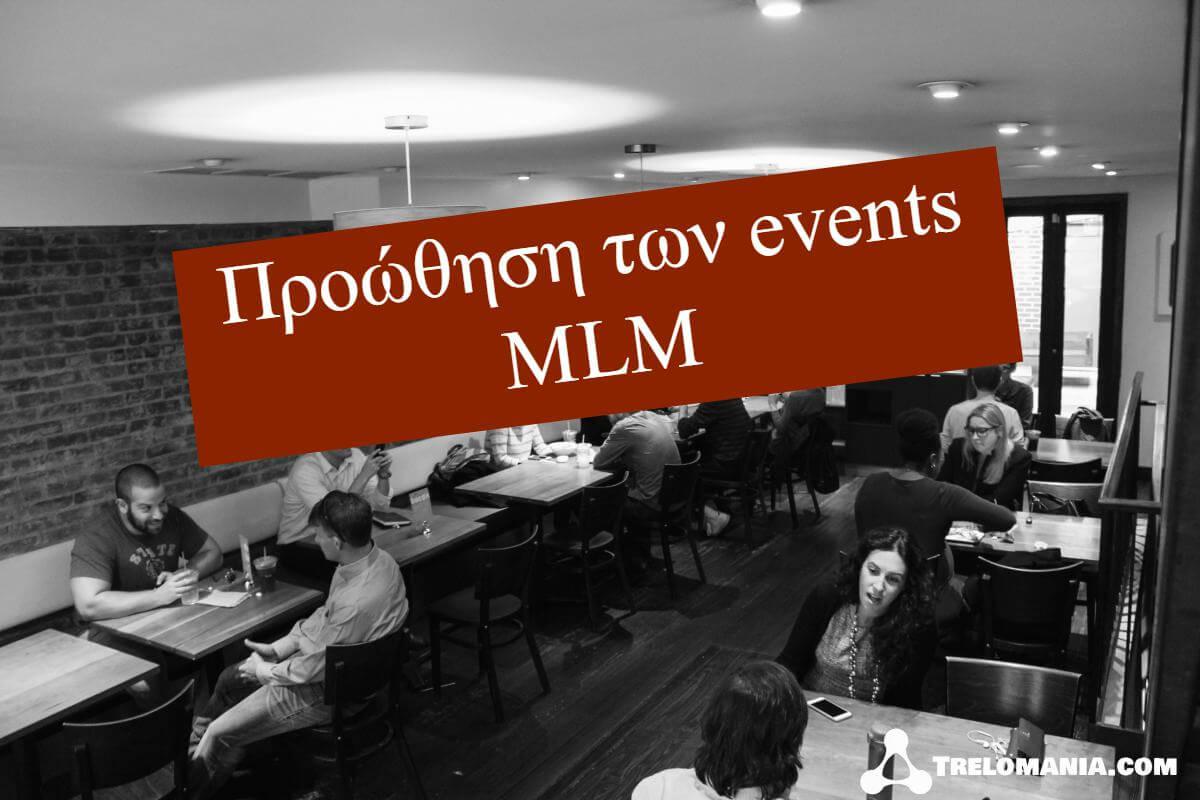Προώθηση των events MLM