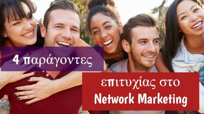 4 παράγοντες επιτυχίας στο Network Marketing