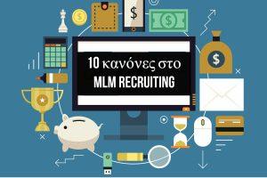 10 κανόνες στο MLM recruiting