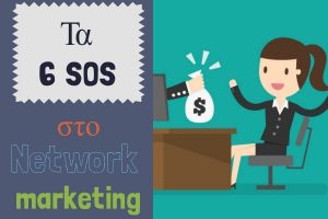 Τα 6 SOS στο Network Marketing