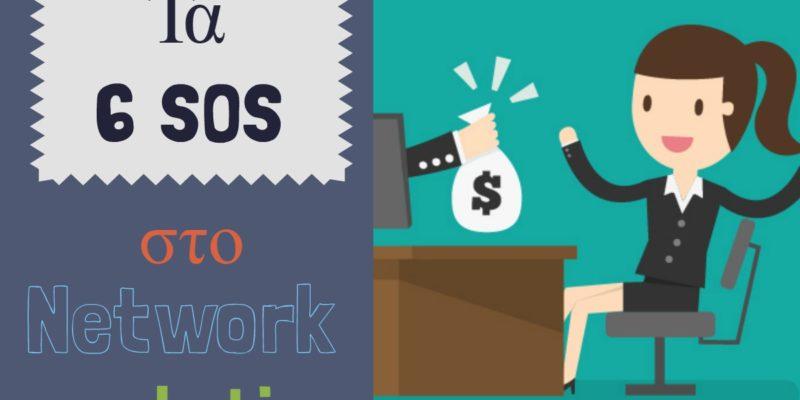Τα 6 SOS στο Network Marketing