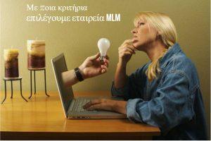 Με ποια κριτήριαεπιλέγουμε εταιρεία MLM