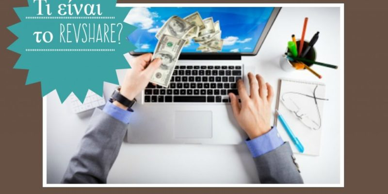 Τι είναι το RevShare ή Revenue sharing