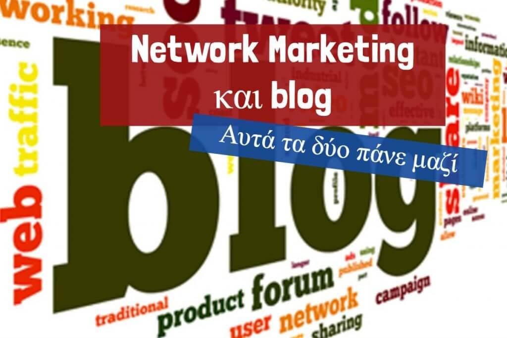 Network Marketing και το δικό σου blog