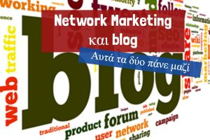 Network Marketing και blog