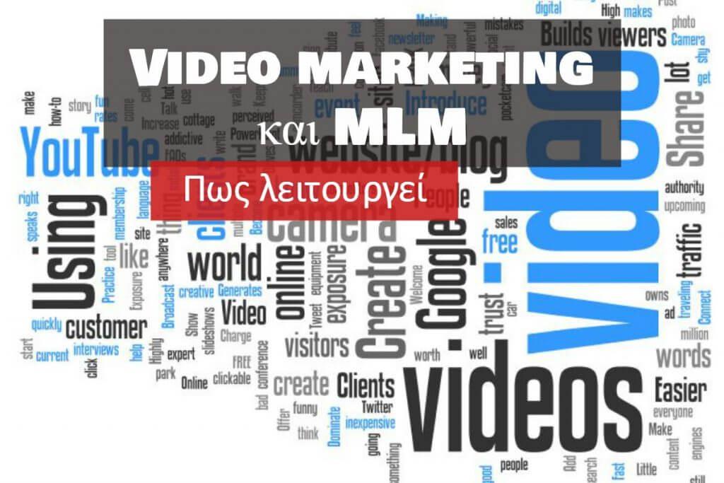 Video marketing και MLM