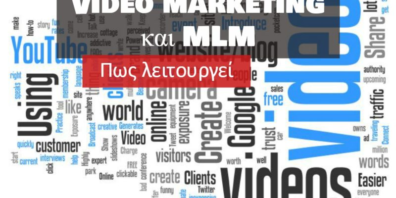 Video marketing και MLM