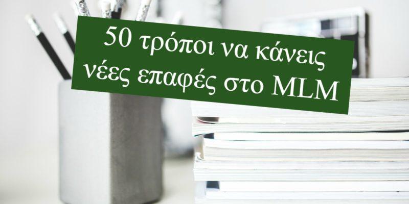 50 τρόποι να κάνεις νέες επαφές στο MLM