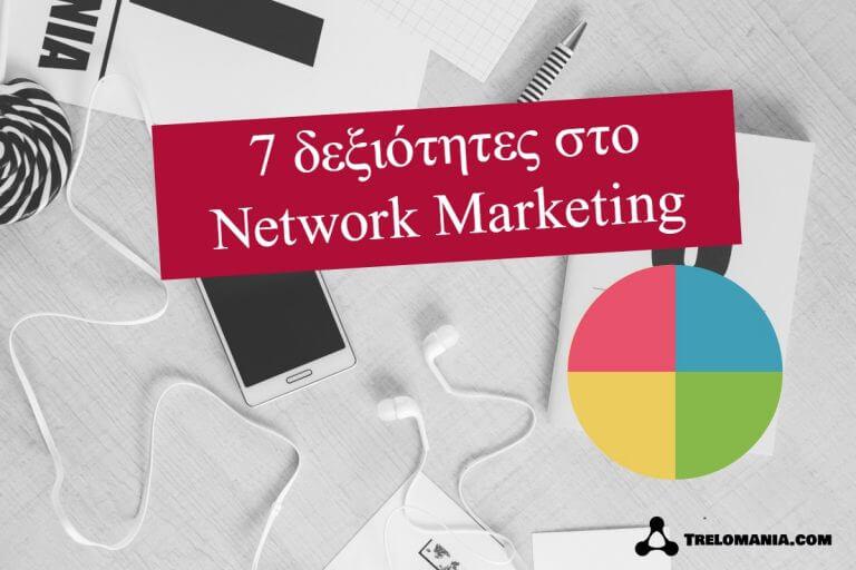 7 δεξιότητες στο Network Marketing