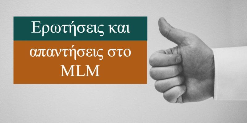 Ερωτήσεις και απαντήσεις στο MLM