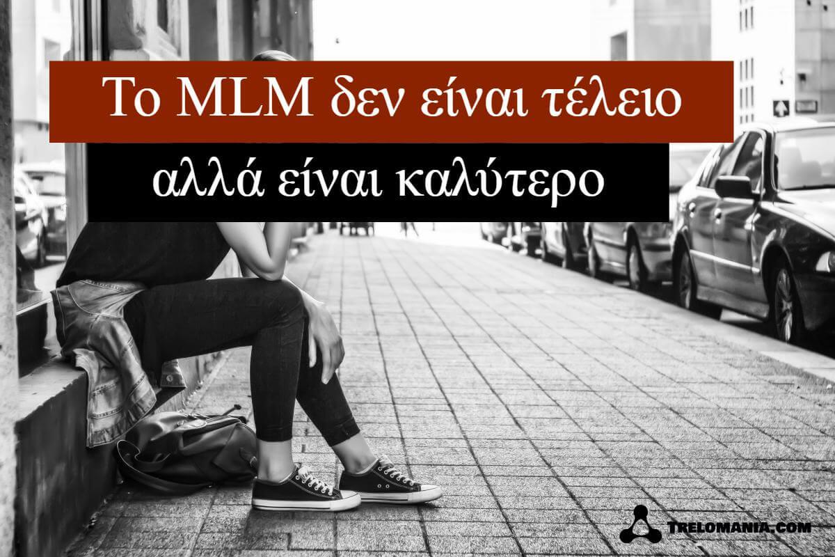 Το MLM δεν είναι τέλειο αλλά είναι καλύτερο
