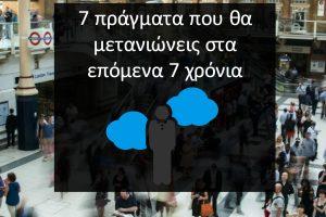 Παρακίνηση - 7 πράγματα που θα μετανιώνεις στα 7 χρόνια