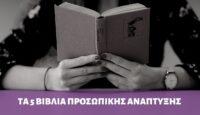 Τα 5 βιβλία προσωπικής ανάπτυξης που θα πρέπει να διαβάσεις