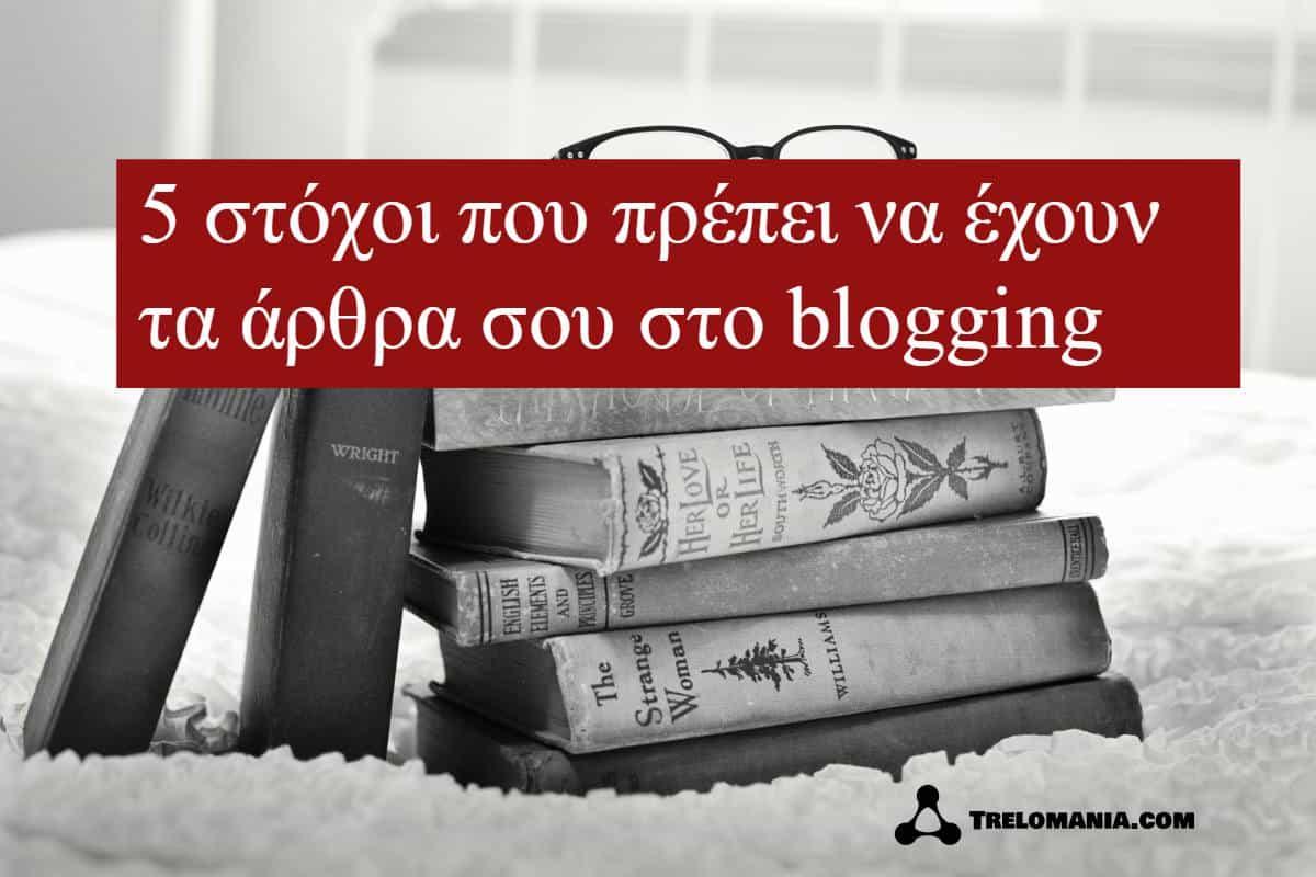 5 στόχοι που πρέπει να έχουν τα άρθρα σου στο blogging