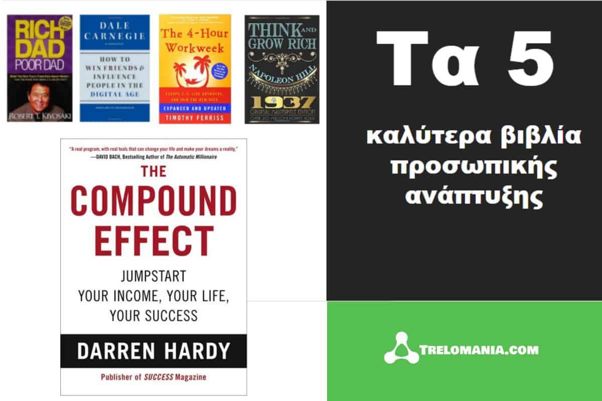 5 βιβλία προσωπικής ανάπτυξης