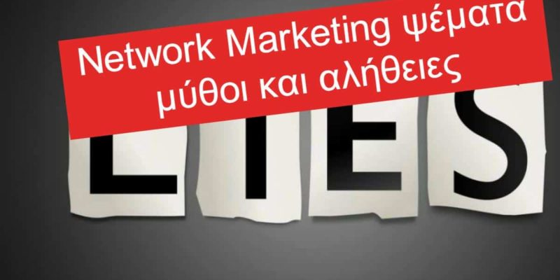 Network Marketing ψέματα μύθοι και αλήθειες