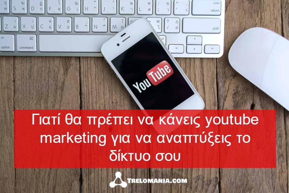 Το youtube marketing πλέον απαραίτητο στο MLM