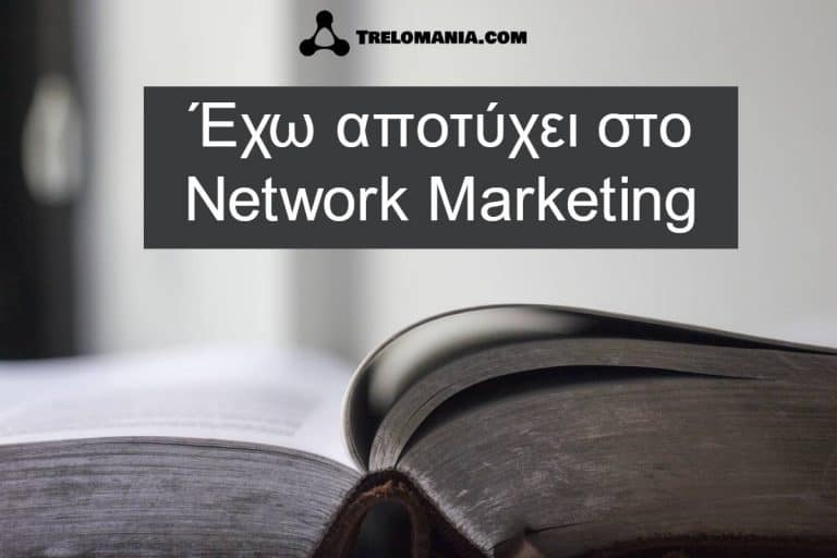 Έχω αποτύχει στο Network Marketing