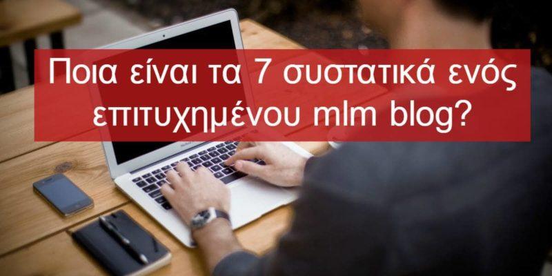 7 συστατικά ενός επιτυχημένου mlm blog