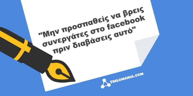 facebook fanpage mlm