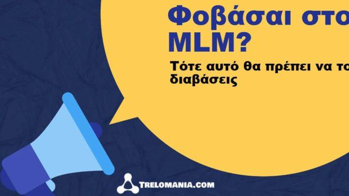 4 τύποι φόβου στο MLM