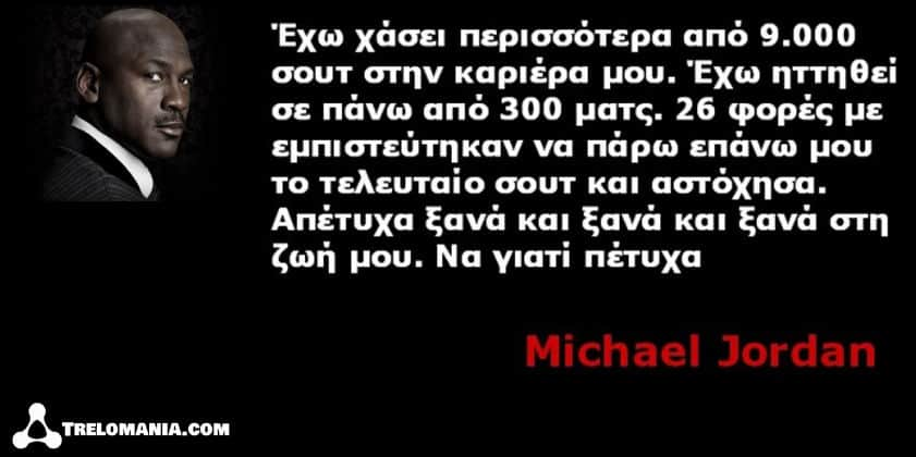 michael jordan greek quote