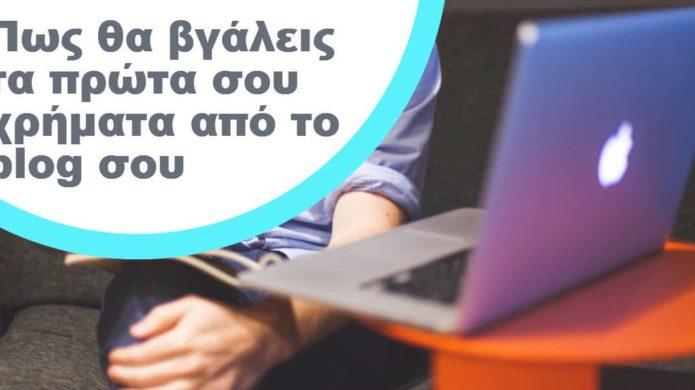 Πως θα βγάλεις τα πρώτα σου χρήματα από το blog σου