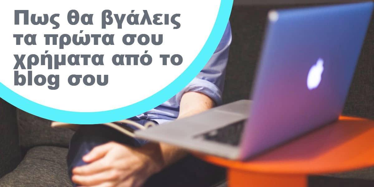 Πως θα βγάλεις τα πρώτα σου χρήματα με το blog σου
