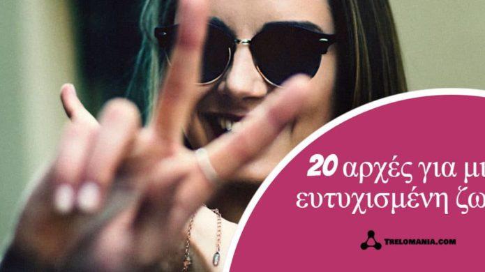 20 αρχές για μια ευτυχισμένη ζωή