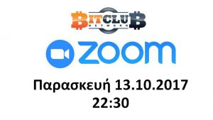 Bitclub Network Greece Training εκπαίδευση 13.10.2017