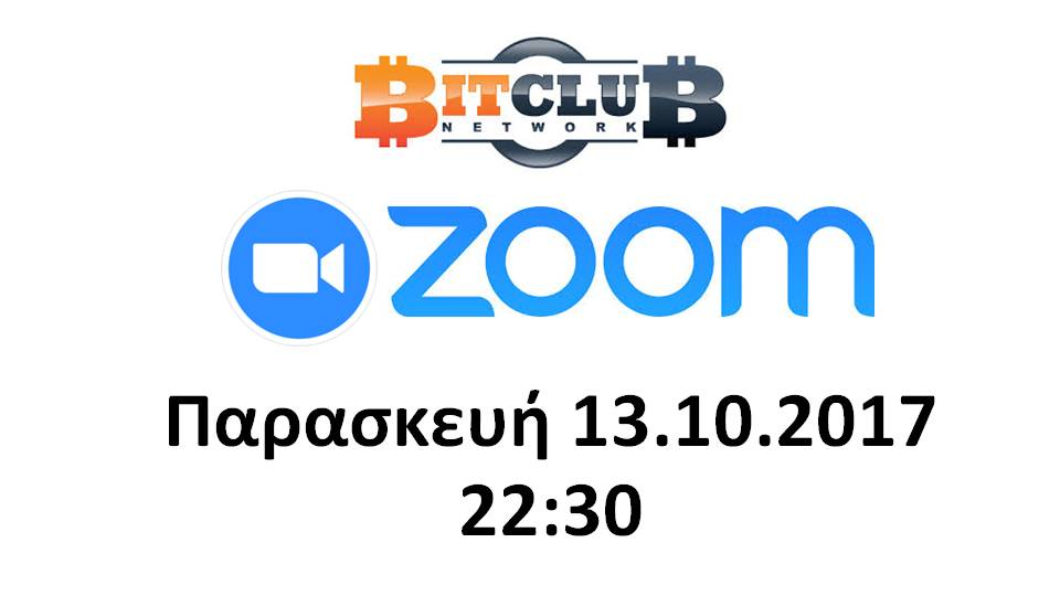 Bitclub Network Greece Training εκπαίδευση
