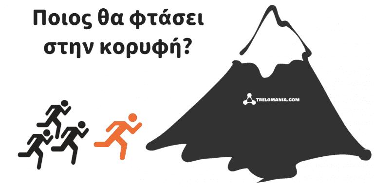 Ποιος μπορεί να φτάσει στην κορυφή?