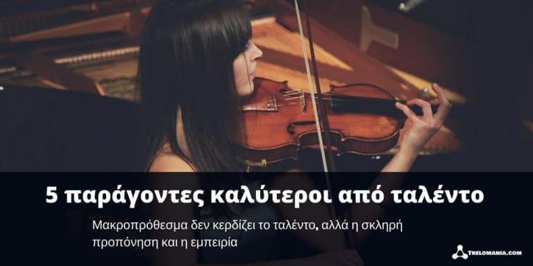 5-paragontes-kalyteroi-talento-4