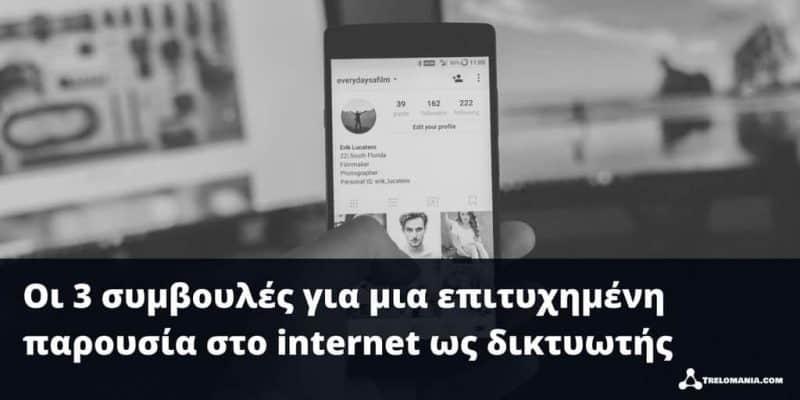 Οι 3 συμβουλές για μια επιτυχημένη παρουσία στο internet ως δικτυωτής