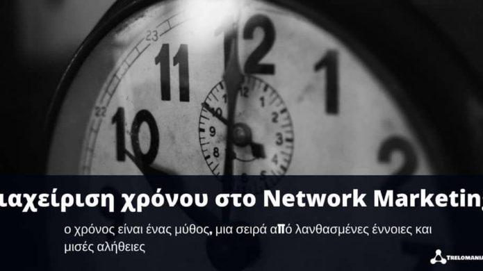 Διαχείριση χρόνου στο Network Marketing