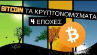 Bitcoin τα Κρυπτονομίσματα και οι 4 εποχές