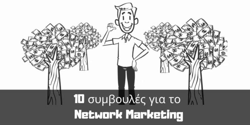 10 συμβουλές για το Network Marketing