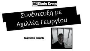 Δικτυακό Μάρκετινγκ Συνέντευξη με Αχιλλέα Γεωργίου