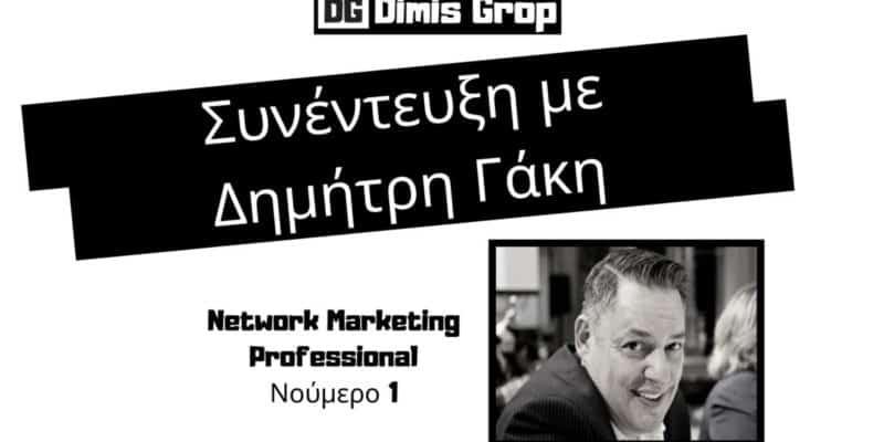 Δικτυακό Μάρκετινγκ Συνέντευξη με Δημήτρη Γάκη 1