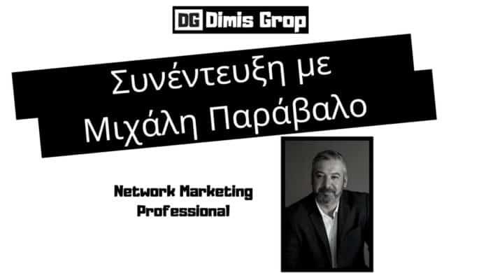 Δικτυακό Μάρκετινγκ Συνέντευξη με Μιχάλη Παράβαλο