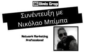 Δικτυακό Μάρκετινγκ Συνέντευξη με Νικόλαο Μπίμπα