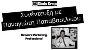 Δικτυακό Μάρκετινγκ Συνέντευξη με Παναγιώτη Παπαβασιλείου