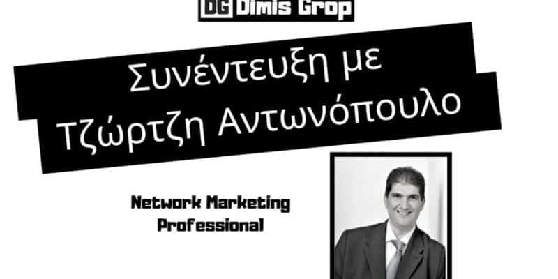 Δικτυακό Μάρκετινγκ Συνέντευξη με Τζώρτζη Αντωνόπουλο