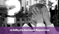 MLM Online Marketing: 10 λάθη (real talk)