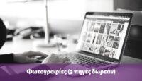 Online Marketing: Φωτογραφίες online (3 πηγές δωρεάν)