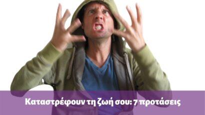 Καταστρέφουν τη ζωή σου: 7 προτάσεις που πρέπει να αποφύγεις